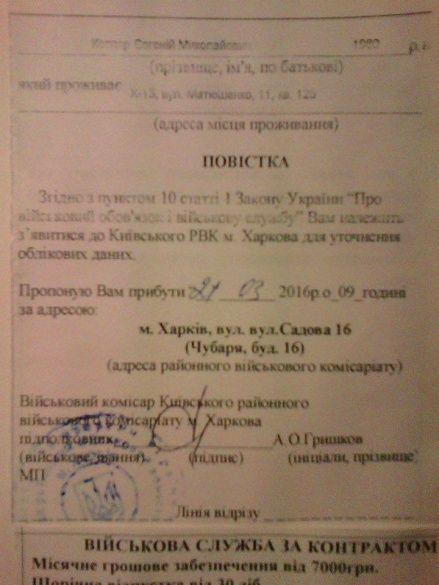 Євген Котляр повістка у військкомат