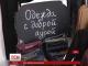 """У Києві влаштували благодійну барахолку """"Кураж Базар"""""""