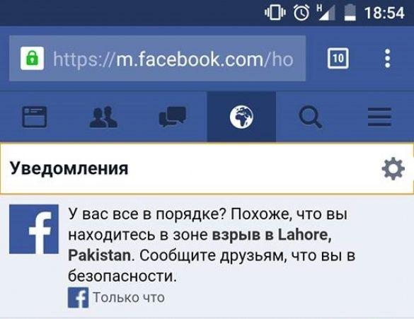 Facebook про вибух