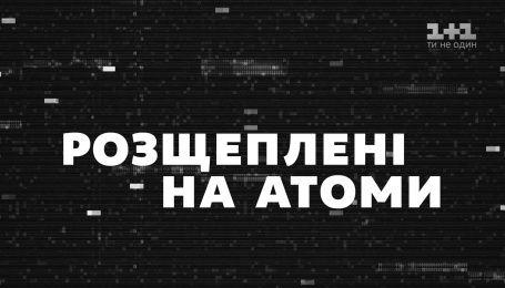 """""""Розщеплені на атоми"""": телеканал 1+1 презентує офіційний трейлер до фільму про Чорнобиль"""