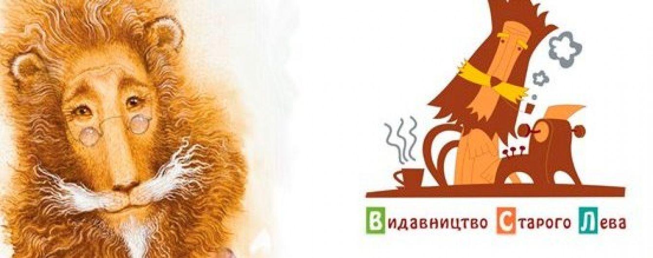 """Інтернет-магазин """"Розетка"""" презентував нову серію книг від """"Видавництва старого Лева"""""""