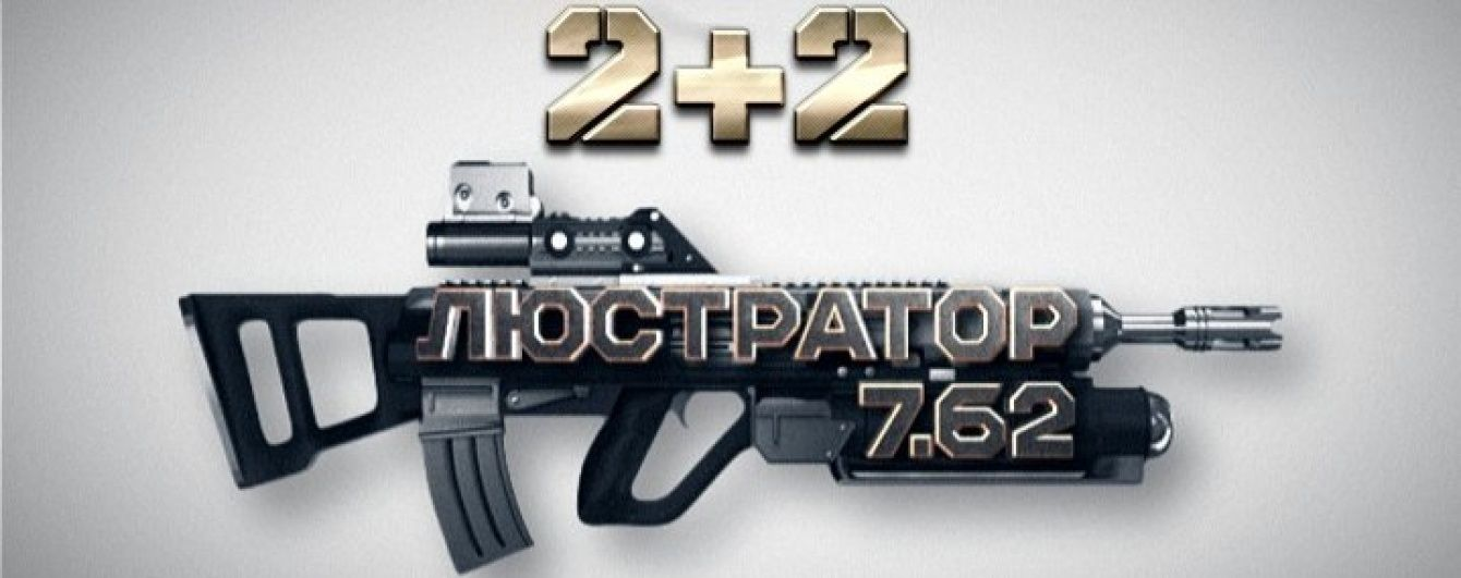 """Журналісти програми """"Люстратор 7.62"""" взяли під опіку звільнену з в'язниці дівчину-підлітка"""