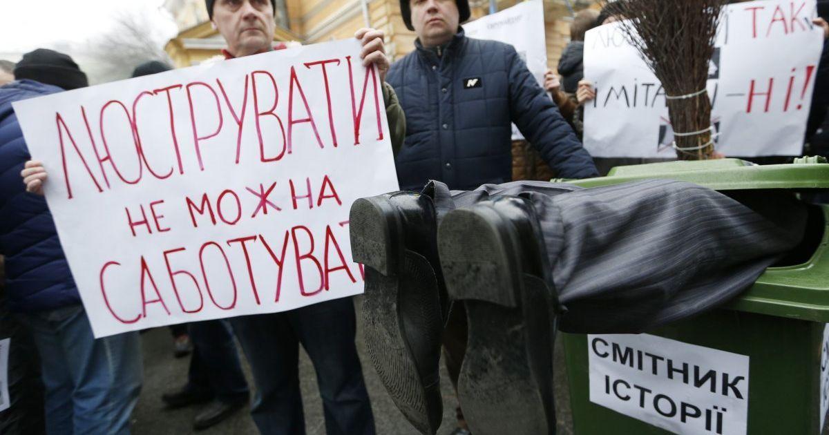 В Україні майже завершився процес люстрації - Мін'юст