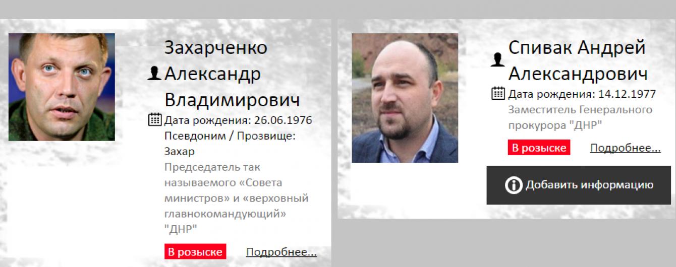 """Поліція запустила сайт з даними про всіх """"чиновників"""" """"ДНР"""""""