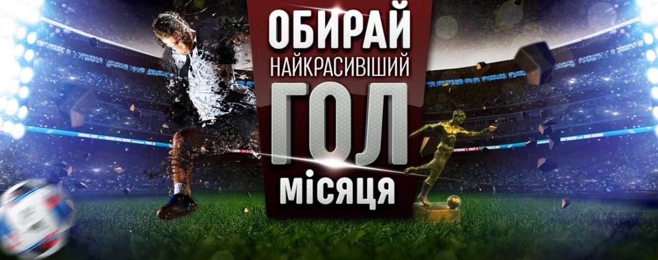 Найкращий гол лютого в Україні: голосуй за автора суперголу Прем'єр-ліги