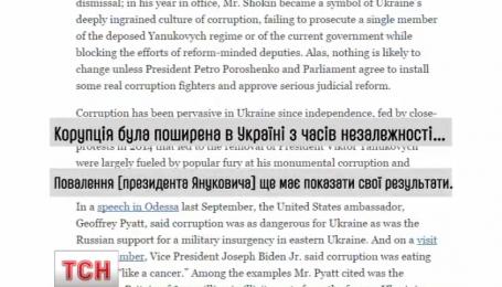 """""""Нью-Йорк Таймс"""" выступила с резкой критикой положения дел в Украине"""