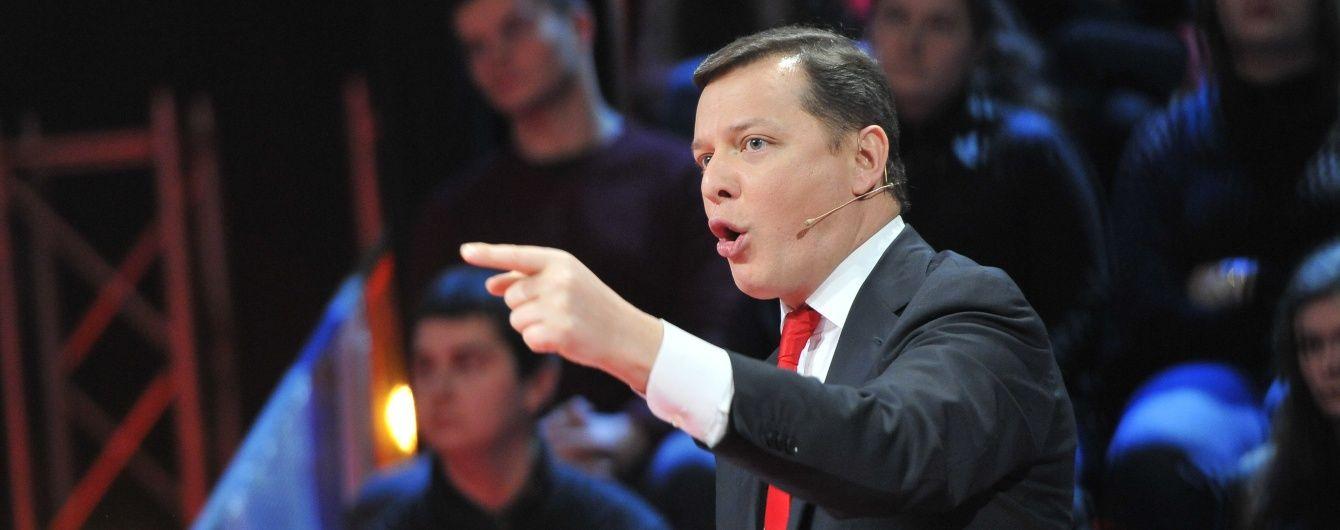 Ляшко призвал Попова сложить депутатский мандат из-за скандала с его сыном