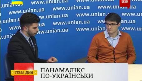 Панамалікс по-українськи