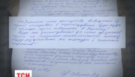 Надежда Савченко запретила себя кормить насильно