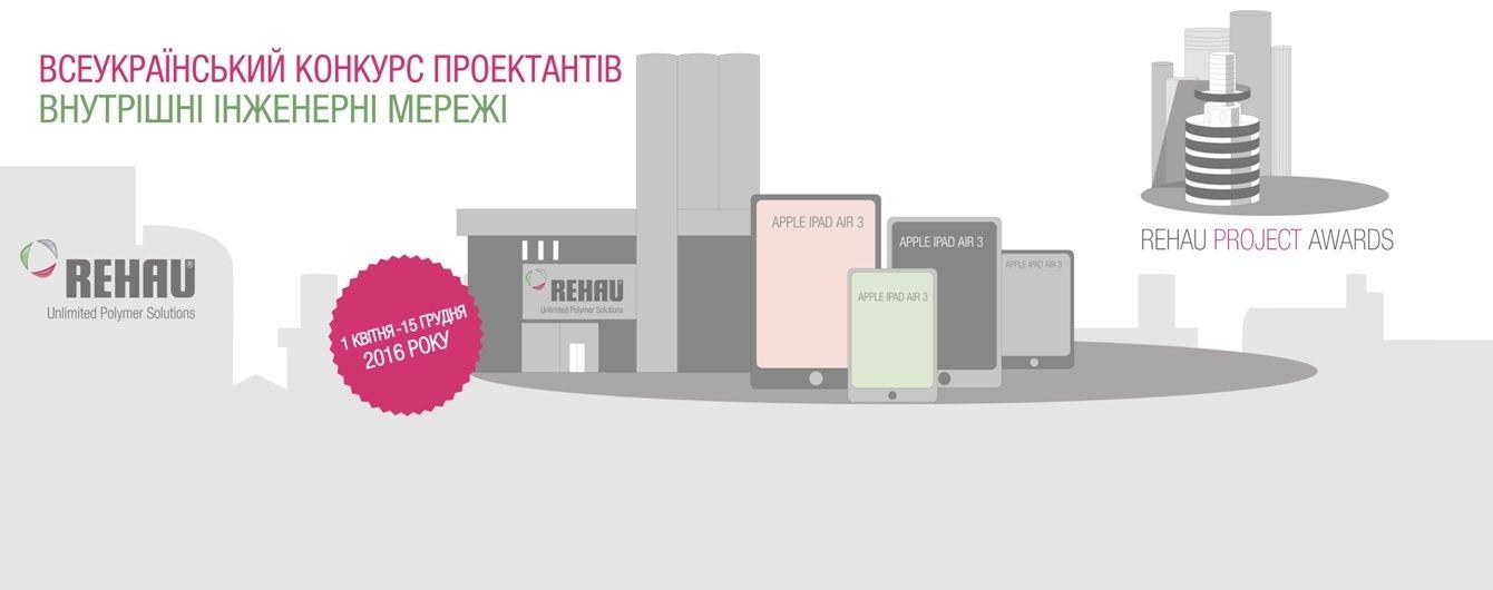 Збудуй інноваційне місто разом з технологіями від REHAU