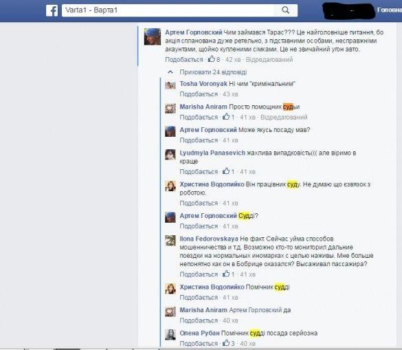 Львів'янин, зниклий, Тарас Позняков