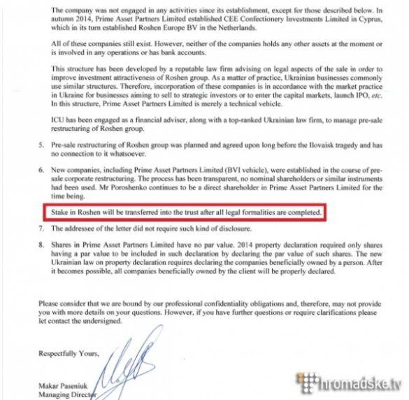 Лист Пасенюка щодо передачі Roshen _2