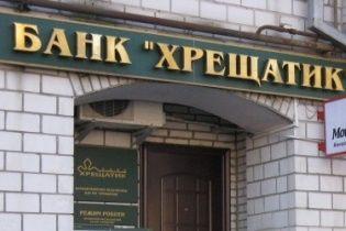 """НБУ ликвидировал банк """"Крещатик"""""""