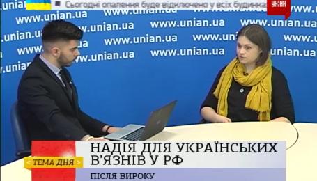 Надія для українських в'язнів у РФ