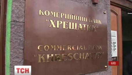 """Нацбанк признал банк """"Хрещатик"""" неплатежеспособным"""