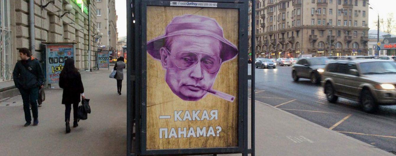 Яка Панама? У Москві з'явився плакат із Путіним у панамі і з цигаркою