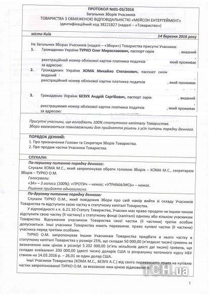 Документи про звільнення від Дзідзьо_3