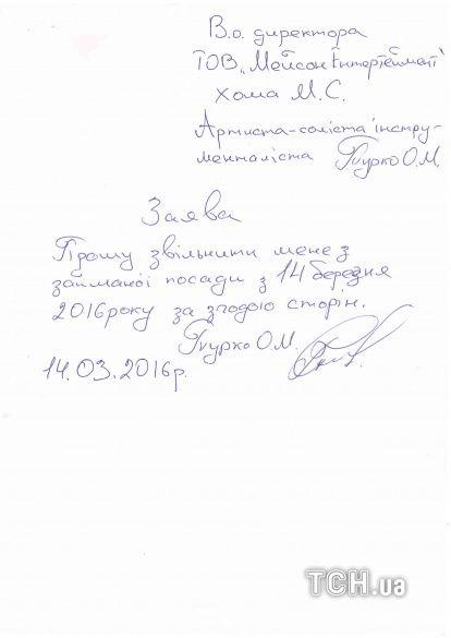 Документи про звільнення від Дзідзьо_1