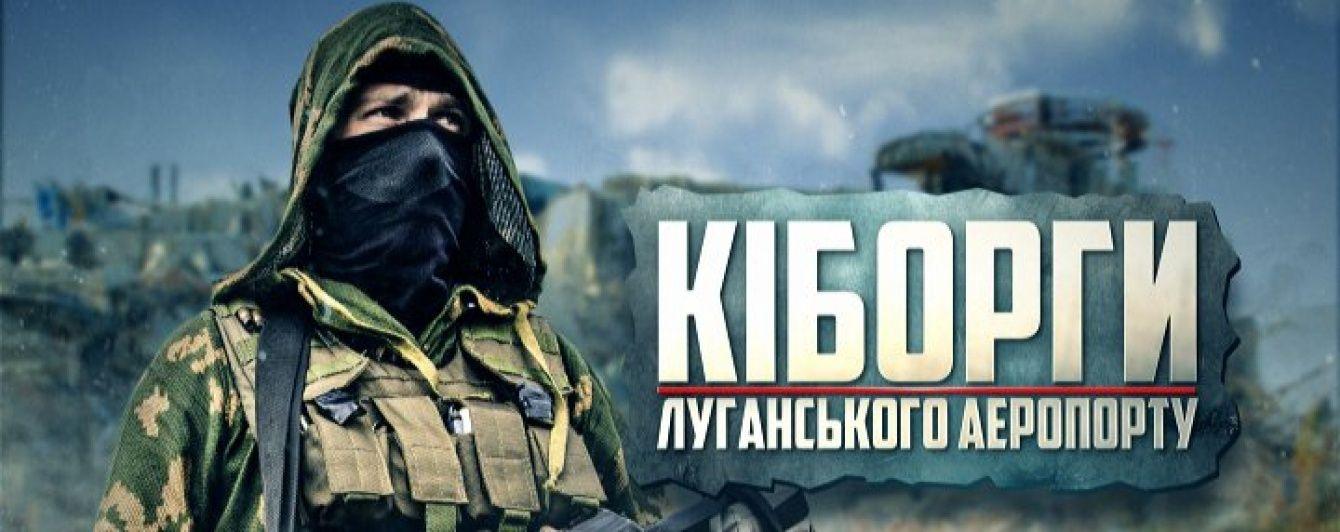 """На """"2+2"""" - прем'єра фільму """"Кіборги Луганського аеропорту"""""""