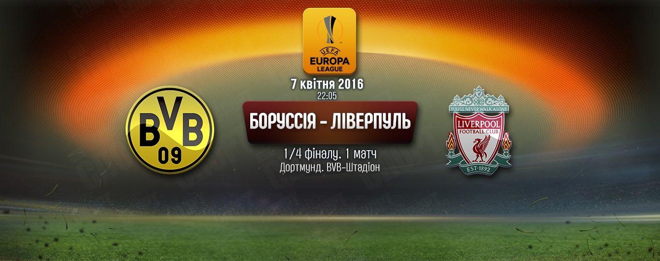 Ливерпуль боруссия 07 04 16 трансляция