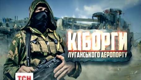 """Телеканал """"2+2"""" покажет фильм о киборгах из Луганского аэропорта"""