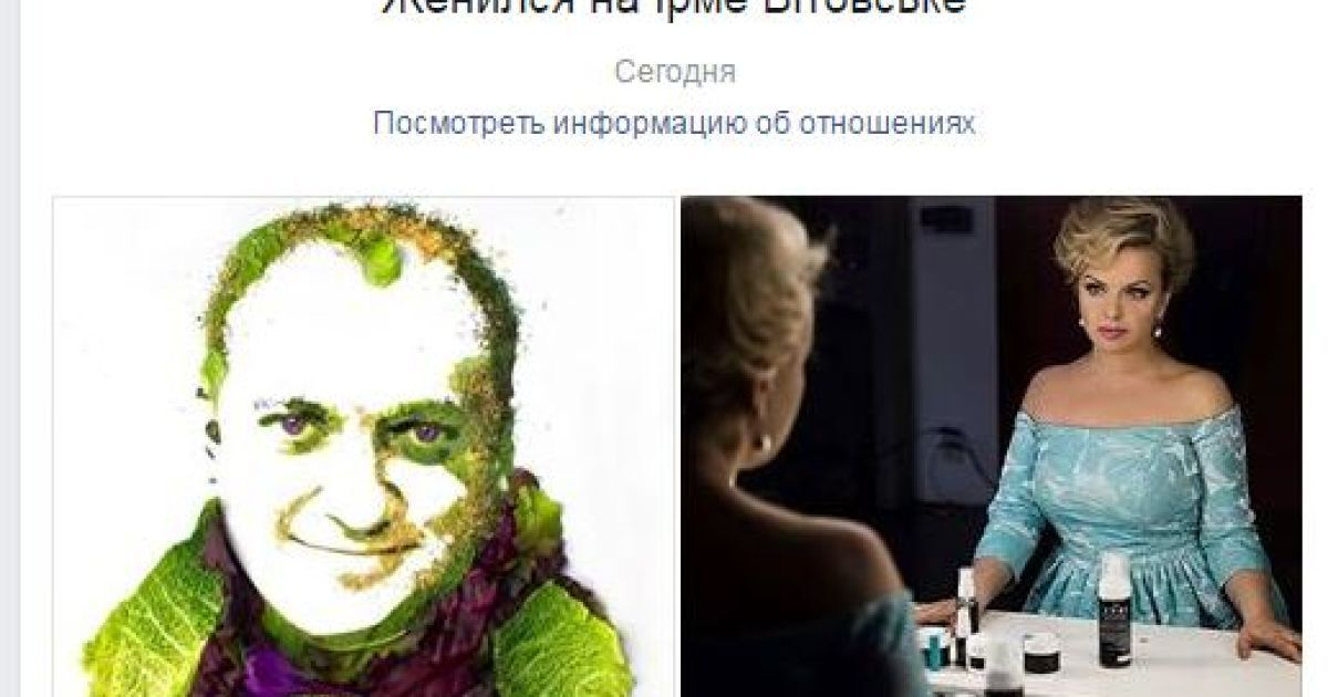 Витовская вышла замуж