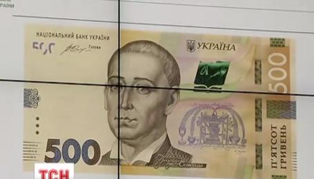 Новая банкнота номиналом пятьсот гривен с сегодняшнего дня появится в обращении
