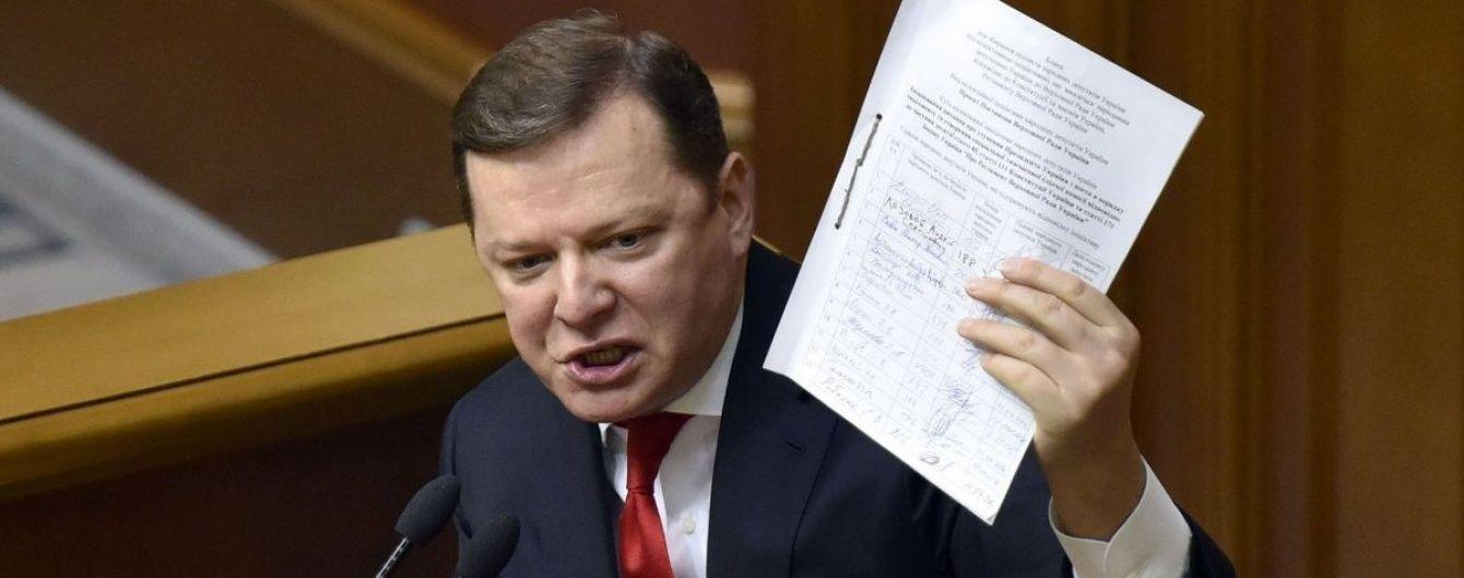 """Парламентские страсти: экс-радикал в сессионном зале обозвал Ляшко """"г*внометом"""""""