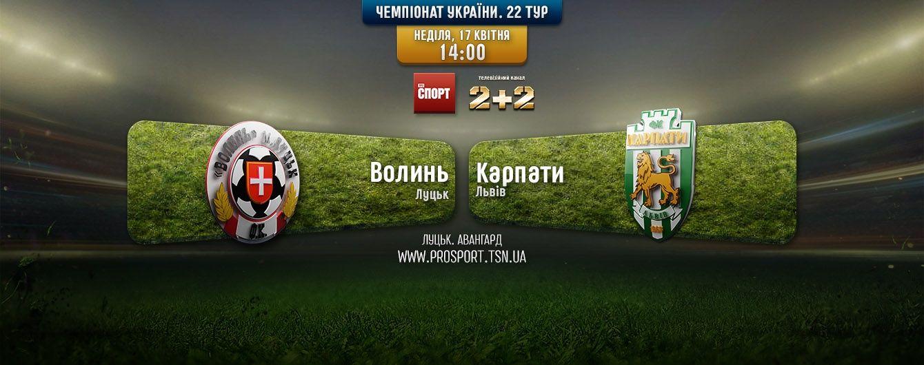 Волинь - Карпати - 0:0. Відео матчу