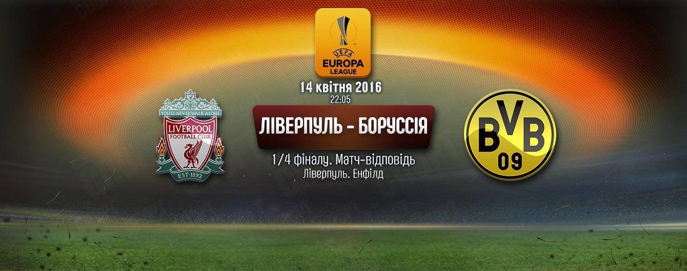 Ливерпуль боруссия смотреть матч