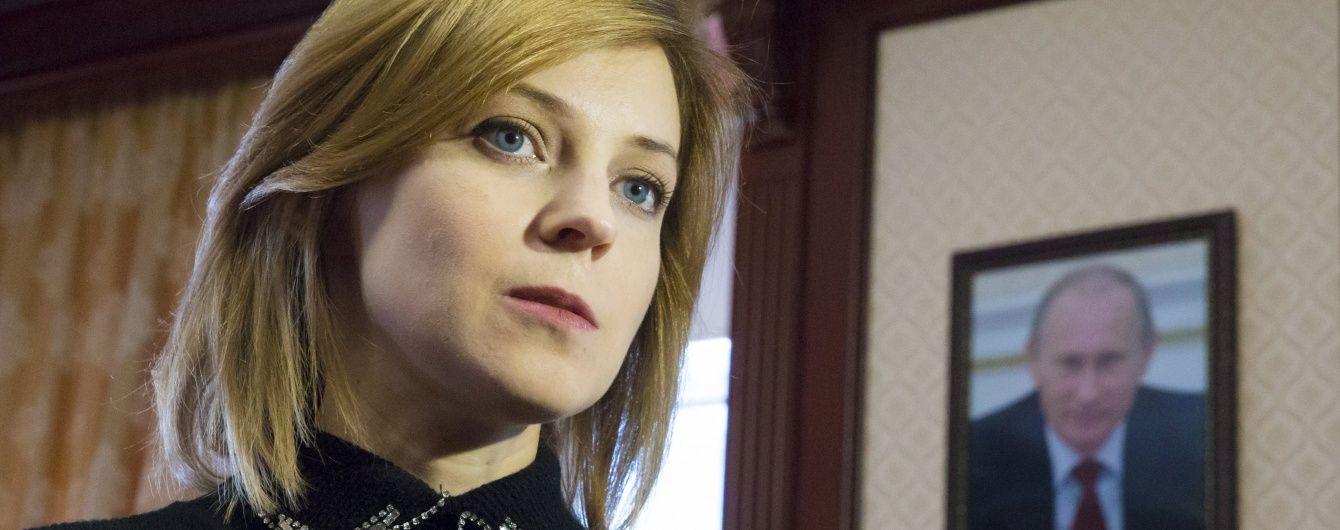 Прокурор крыма наталья поклонская видео с негром видео