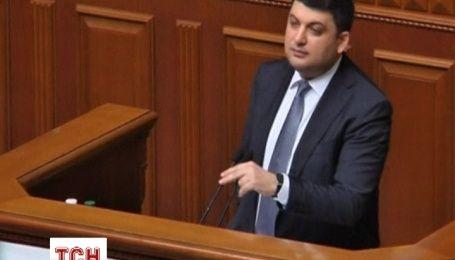 Новим прем'єр-міністром України став Володимир Гройсман