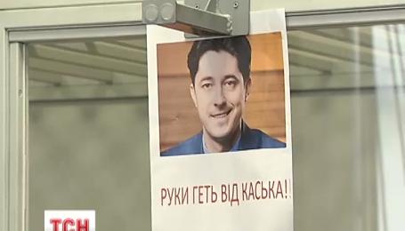 Суд ухвалив запобіжний захід для Віталія Каська