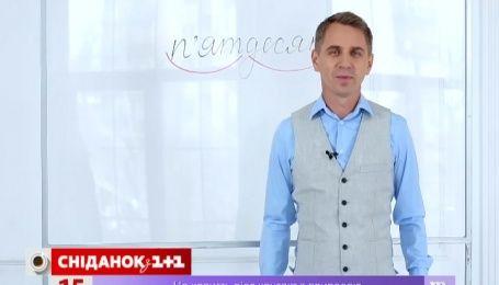 Експрес-урок української мови. Відмінювання числівників