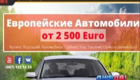 Почему не следует покупать авто в Европе