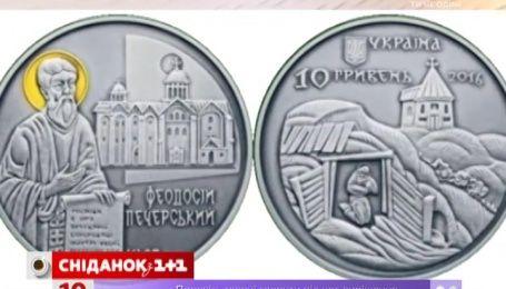 Новая коллекционная украинская монета с сегодняшнего дня появится в обращении