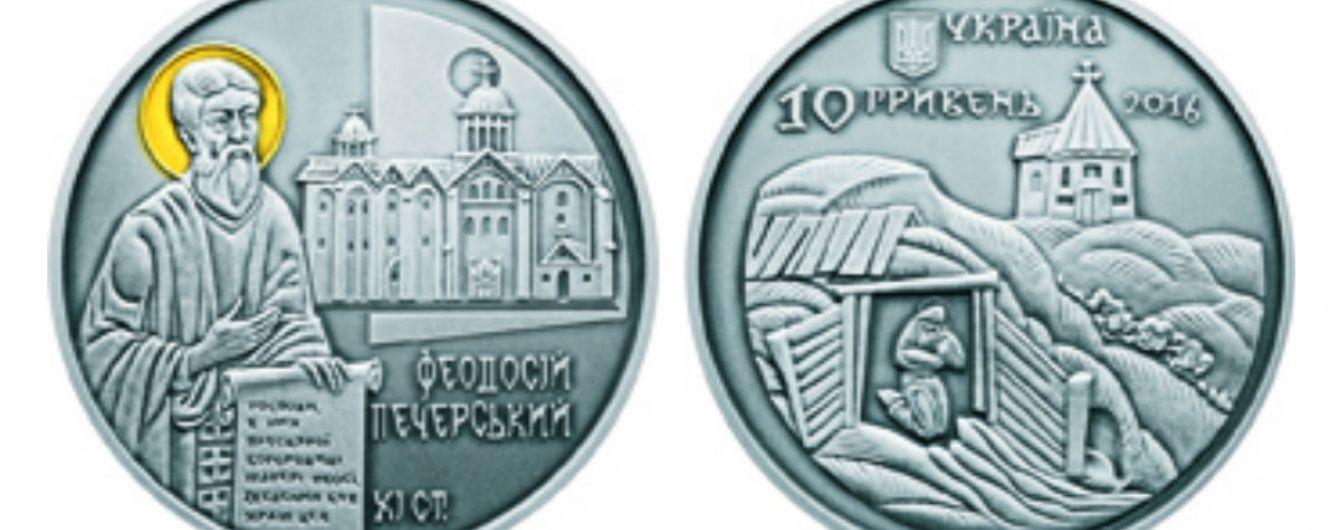 Нацбанк випустив пам'ятну монету, яку продає за понад 900 гривень