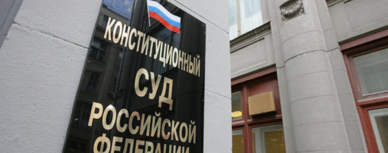 В России отказались выполнить решение Европейского суда по правам человека