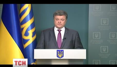 Порошенко отреагировал на предложение Еврокомиссии