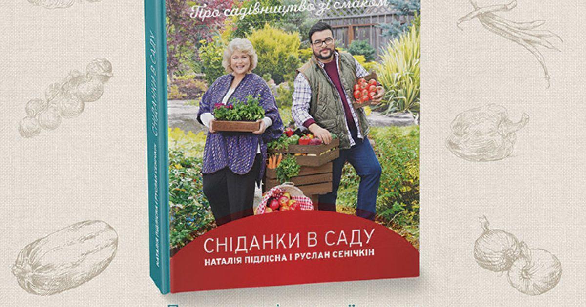 """Сенічкін та Підлісна презентують свою книгу @ прес-служба каналу """"1+1"""""""