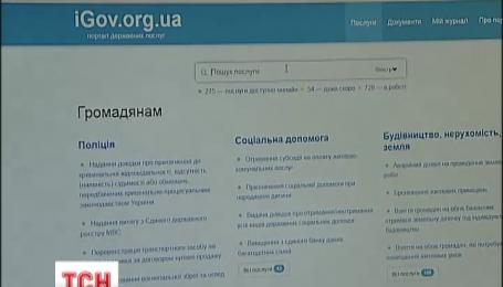Украинские ИT-волонтеры создали интернет-сервис по предоставлению государственных услуг