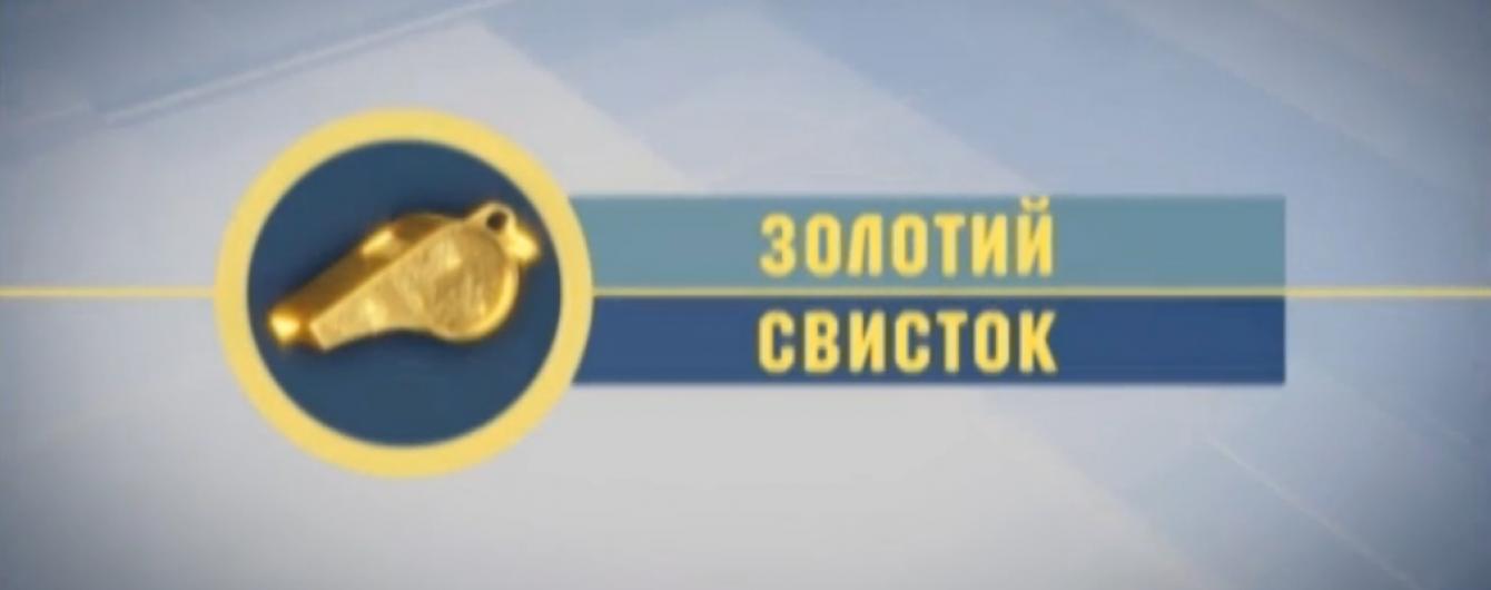 Золотий свисток. Смотри видео фильма о коррупции в украинском футбольном судействе