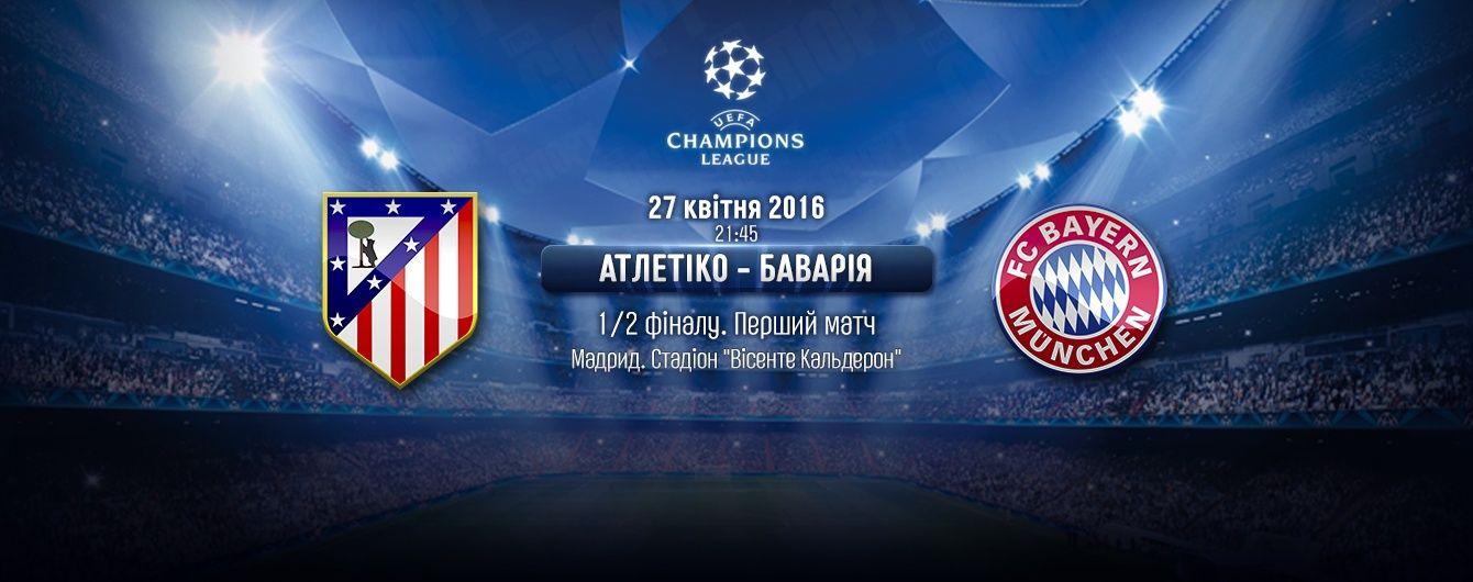 Атлетіко – Баварія - 1:0. Онлайн-трансляція