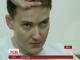 Савченко може повернутися додому впродовж кількох наступних тижнів