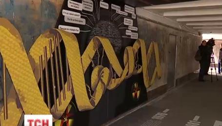 У підземному переході на Європейській площі відкрили інсталяцію про Чорнобильську катастрофу
