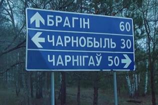 Журналисты показали, насколько отличается жизнь жителей Чернобыльской зоны в Украине и Беларуси