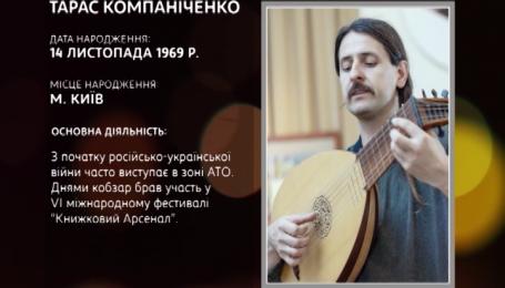 Мінкульт: Кобзар Тарас Компаніченко про популярність автентичної української музики