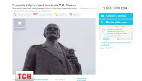 Мер Новгород-Сіверського виставив пам'ятник Леніну на продаж через Інтернет