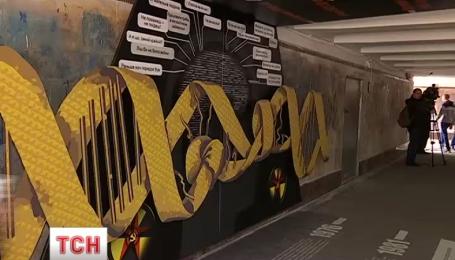 В Киеве открыли инсталляцию к годовщине Чернобыльской катастрофы в подземном переходе