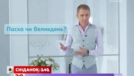 Експрес-урок української мови. Пасха чи Великдень